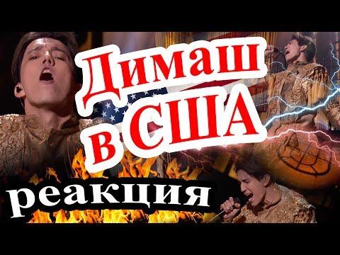 Димаш Кудайберген на шоу The World's Best в США спел песню All By Myself / Реакция