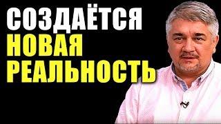 НОВАЯ РЕАЛЬНОСТЬ. Ростислав Ищенко