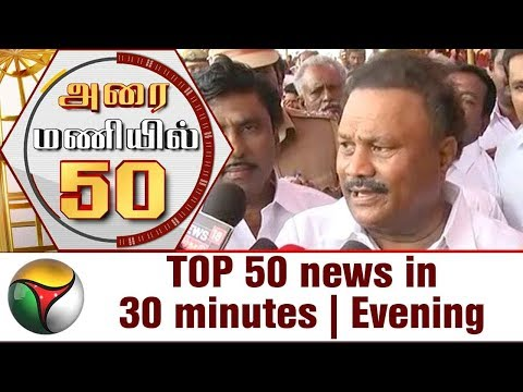 Top 50 News in 30 Minutes | Evening | 24/09/2017 | Puthiya Thalaimurai TV