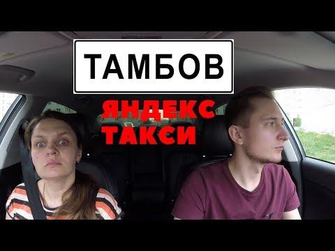 ТАМБОВ!!! яндекс ЭКОНОМ.ТАКСИ ПО ГОРОДАМ!!!уровень ПЛАТИНА!!