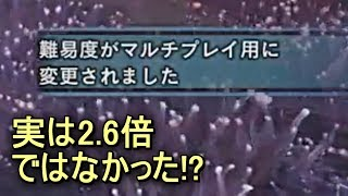 【MHW】俗説検証:マルチのHP補正、2.6倍説