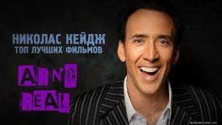 """""""Николас Кейдж"""" Топ Лучших Фильмов"""