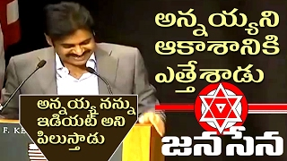 Pawan Kalyan About Chiranjeevi at Harvard University || PSPK Speech at Harvard - Janasena