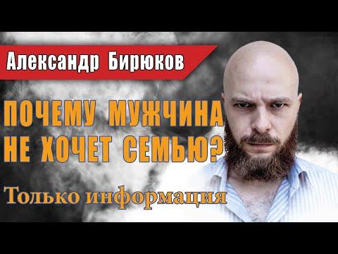 Почему мужчина не хочет семью? Вебинар психолога Александра Бирюкова. Только информация
