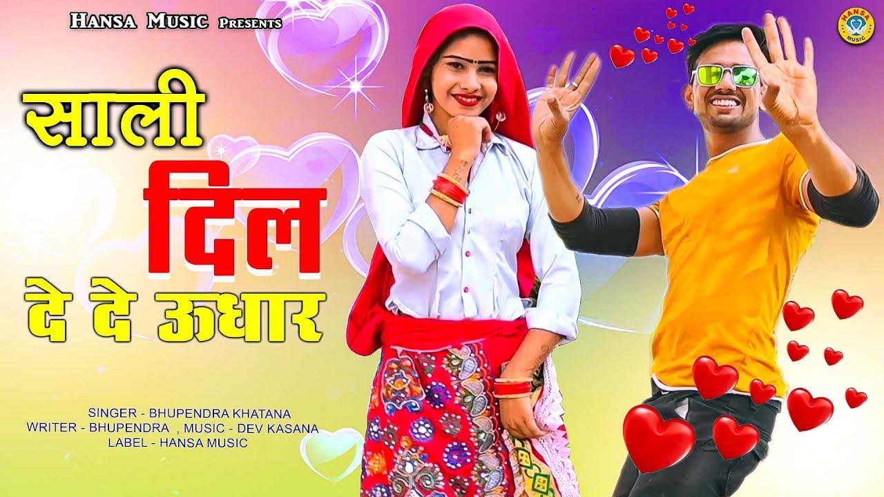 Download भूपेंद्र खटाना का धमाकेदार रसिया : साली दिल दे दे ऊधार : New Gurjar Rasiya : Dance Rasiya 2020