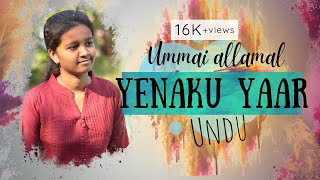Ummai Allamal Enaku Yaar Undu | உம்மை அல்லாமல் | Tamil Christian Song | Achu Maria | Esther Emmanuel