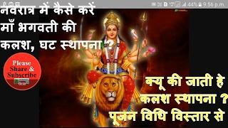 नवरात्र में कैसे करें भगवती की कलश, घट स्थापना ? क्यू की जाती हे कलश स्थापना ? पूजन विधि विस्तार से