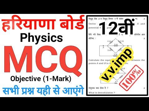 12th Physics MCQ   12th Physics Importans Questions   Physics Mcq   Physics Mcq Class 12   Hbse Mcq