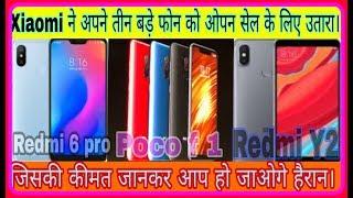 Xiaomi poco F1,Redme 6 pro, redmi y2//sales in open market