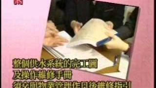 HKHA優質工序系列 - Chapter 06 - 水喉 - 06.12 重温水喉施工程序重點