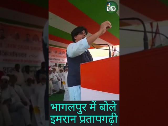 Bihar में बोले Imran Pratapgarhi - Corona Vaaccine दे रही हैं या फिरौती मांग रही हैं Nirmala Sitaram