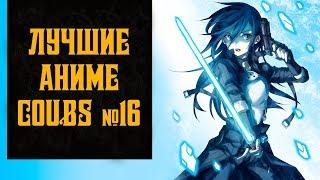 Аниме приколы, Anime coubs, выпуск №16...