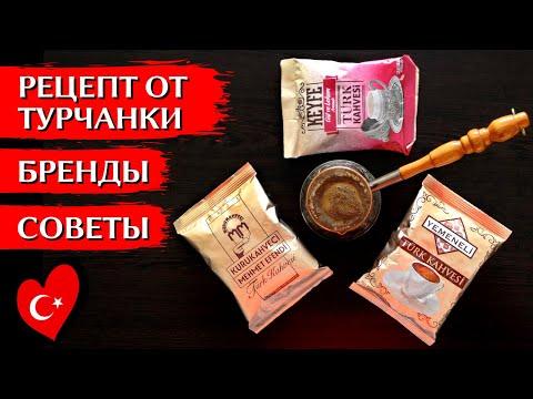 КОФЕ ПО-ТУРЕЦКИ: Как варить кофе в турке в домашних условиях