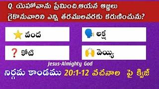 నిర్గమ కాండము 20వ అధ్యాయమ 1-12 వచనముల పై తెలుగు  బైబిల్ క్విజ్  Exodus chapter 20Telugu Bible Quiz  