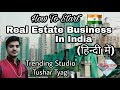 How to start Real estate business in India || FOR BEGINNERS || IN HINDI || By Trending Studio