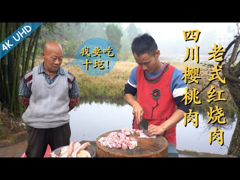 """Chef Wang teaches u: """"Sichuan Cherry Pork""""""""Traditional Red Braised Pork Belly"""", no need of soy sauce"""