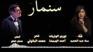 أغنية سنمار - جديد سناء عبد الحميد |  SINIMAR -SANAA_ABDELHAMID [OFFICIAL LYRIC CLIP 2020]