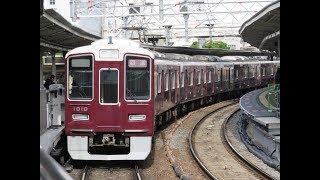 阪急電車・十三駅にて 1000系(1010F)神戸線から宝塚線へ