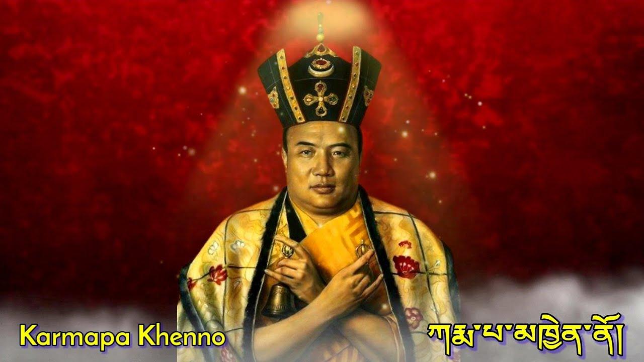 Download ☸ཀརྨ་པ་མཁྱེན་ནོ། -Karmapa Khenno Karmapa Chenno कर्मपा ख्येन्नो। Tibetan Mantra Chant