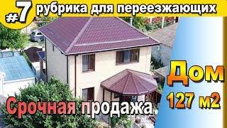 Срочная продажа Дом 127 м2 с гаражом. #Анапа #Гостагаевская/ ПМЖ.