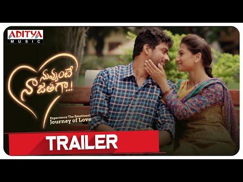Nuvvunte Naa Jathaga Trailer | Sreekanth Biroju, Geethika Ratan | Sanjay Karlapudi