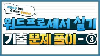 워드프로세서 실기 최신 기출문제 풀이  - ③