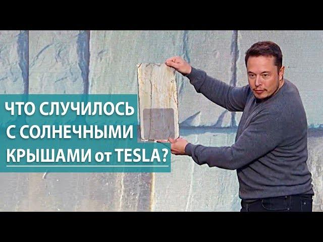 Что случилось с солнечными крышами от Тесла?
