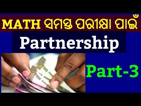 P-3 ! Odia Math Partnership Questions !!! Odia Math Short ...
