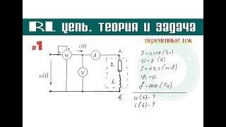 RL ЦЕПЬ │Теория и задача │Переменный ток