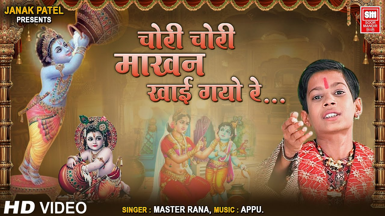 Chori Chori Makhan Khai Gayo Re I Shree Krushna Bhajan Full Video I Master Rana I Soormandir Hindi