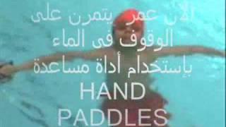 الحلقة رقم 1 فى سلسلة تعليم السباحة وقواعد الأمان فى الماء