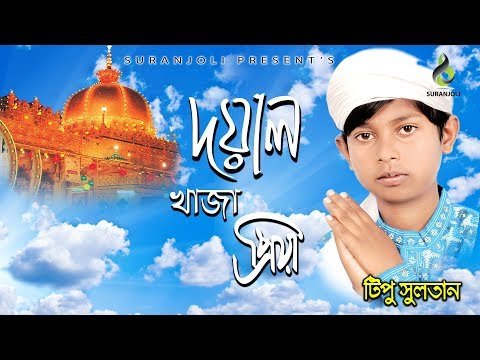 Doyal Khaja Priya | Tipu Sultan | Islamic Song | Audio Album Jukebox
