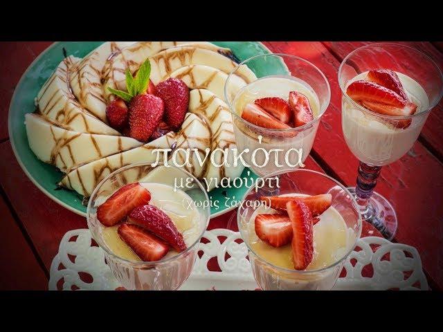???????? ?? ???????? (????? ??????) | Mamatsita Yogurt Panna cotta (no sugar)