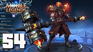 Mobile Legends - Gameplay part 54 - New Skin Terizla Flare(iOS, Android)