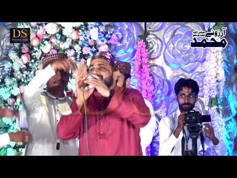 Deewane Jo Vi Mangde Ne by Qari Shahid Mahmood Phalia Mehfil Naat 2018