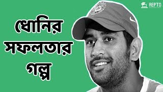 The Unbelievable Success Story Of MS Dhoni | REPTO
