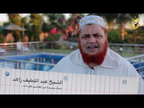 كلمة الشيخ عبد اللطيف زاهد عن اللجنة التنظيمية لحفل تتويج الطلبة الخاتمين للقراءات