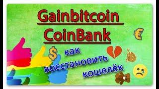 Gainbitcoin как восстановить CoinBank на телефоне