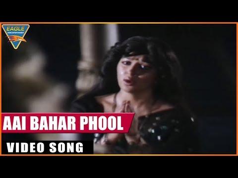Pyar Hua Chori Chori Hindi Movie || Aai Bahar Phool Video Song || Eagle Entertainment Official