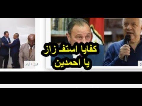 مرتضى منصور يهاجم رئيس الكاف هو مفيش غير الخطيب كفايا استفـ زاز