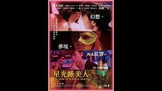《星光睡美人》為日本年輕新銳導演二宮健首次挑戰商業映演之作。找來曾...