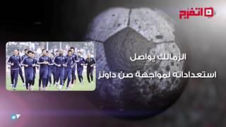 نشرة اتفرج الرياضية| عودة عبد الله السعيد للتدريبات.. و«سيون» يطلب ضم محمد إبراهيم