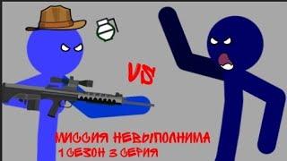 """""""Миссия Невыполнима"""" 1 сезон 3 серия/Рисуем мультфильмы 2"""