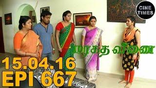 Marakatha Veenai 15.04.2016 Sun TV Serial