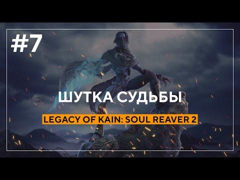 ШУТКА СУДЬБЫ | Soul Reaver 2 #7