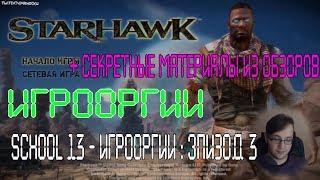 ИГРООРГИИ СМОТРИТ СВОЙ ОБЗОР Starhawk School 13 - Игрооргии : Эпизод 3 - Starhawk (D3 Media)
