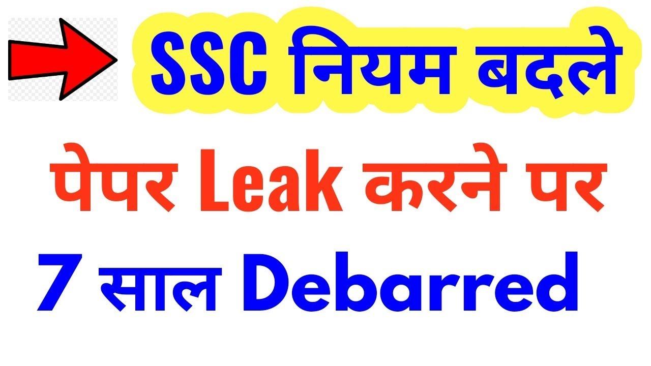 Ssc Latest Notice 1 June 2018 Regarding Debarment Ssc Important
