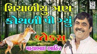Mayabhai Ahir New Gujarati Jokes 2017 Dayro Shiyadiyu Tran Kothdi Pi Gyu