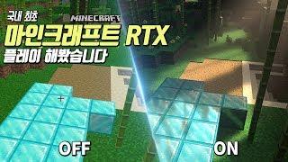 이정도면 새로 만든 수준;; 마인크래프트 RTX 버전 국내 최초로 플레이 해봤습니다!