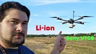 Сколько летает большой квадр на Li-ion акумах? Lipo лучше? Большой тест.
